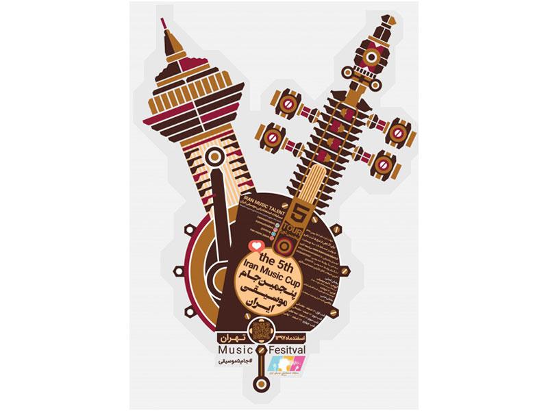 پنجمین جام موسیقی ایران لینک : https://asarart.ir/Atelier/?p=4951 👇 سایت : AsarArt.ir/Atelier اینستاگرام : instagram.com/AsarArtAtelier تلگرام :  @AsarArtAtelier 👆