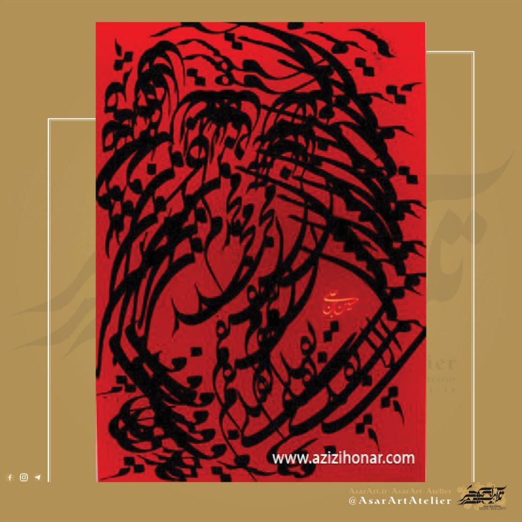 بیوگرافی و آثار استاد صداقت جباری لینک : https://asarart.ir/Atelier/?p=768 👇 سایت : AsarArt.ir/Atelier اینستاگرام : instagram.com/AsarArtAtelier تلگرام : @AsarArtAtelier 👆