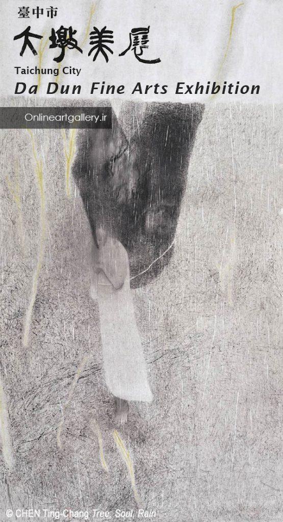 فراخوان نمایشگاه هنرهای تجسمی Da Dun Fine Arts لینک : https://asarart.ir/Atelier/?p=11466 👇 سایت : AsarArt.ir/Atelier اینستاگرام : instagram.com/AsarArtAtelier تلگرام :  @AsarArtAtelier 👆