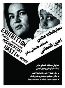 نمایشگاه عکس مستند هستی مادر لینک : https://asarart.ir/Atelier/?p=11374 👇 سایت : AsarArt.ir/Atelier اینستاگرام : instagram.com/AsarArtAtelier تلگرام : @AsarArtAtelier 👆