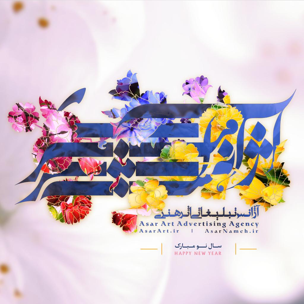 مجموعه اثرهنری عید را به همه شما تبریک عرض میکند لینک : https://asarart.ir/Atelier/?p=12771 👇 سایت : AsarArt.ir/Atelier اینستاگرام : instagram.com/AsarArtAtelier تلگرام :  @AsarArtAtelier 👆