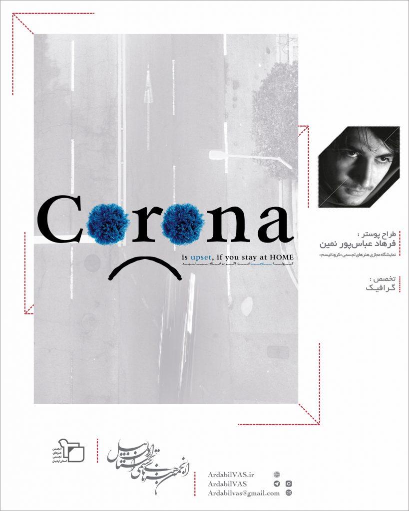اولین نمایشگاه مجازی هنرهای تجسمی «کرونائیسم» لینک : https://asarart.ir/Atelier/?p=13260 👇 سایت : AsarArt.ir/Atelier اینستاگرام : instagram.com/AsarArtAtelier تلگرام : t.me/AsarArtAtelier 👆