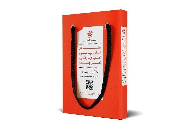معرفی کتاب «طرح بازاریابی کسب و کارهای کوچک» نوشته آلن دیب لینک : https://asarart.ir/?p=10540 👇 سایت: AsarArt.ir اینستاگرام : instagram.com/AsarArt.ir کانال تلگرام : t.me/AsarArt 👆